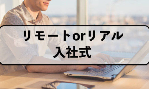 【コロナウイルス】リモート入社式を選ばなかった企業はヤバイ