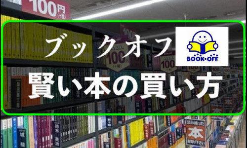 ブックオフで20万円以上買ってきた俺が、かしこい本の買い方を教えます