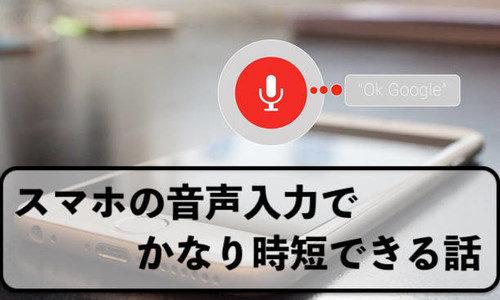 iPhoneの音声入力が便利すぎる! 会社の作文も音声入力で時短できます
