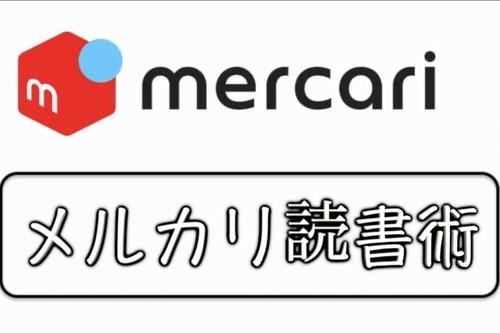 メルカリ読書術 メルカリ 新刊