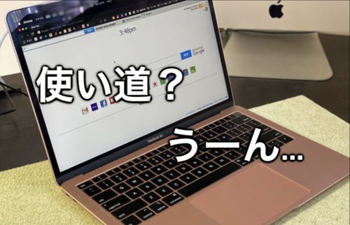 MacBook Air 使い道