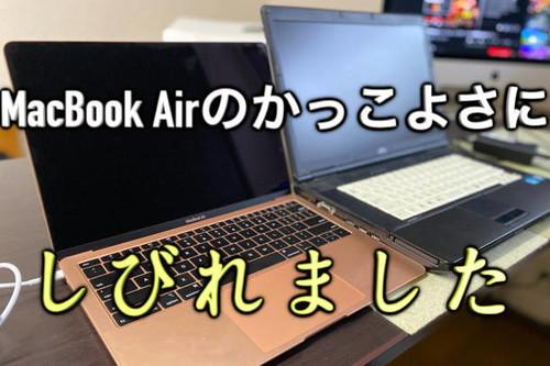 MacBook Air デザイン かっこいい ださい ゴールド