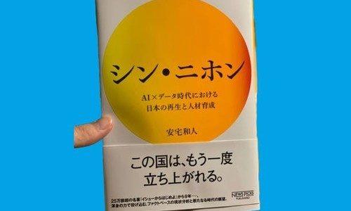 『シン・ニホン』レビュー 今からでも追いつけ日本!
