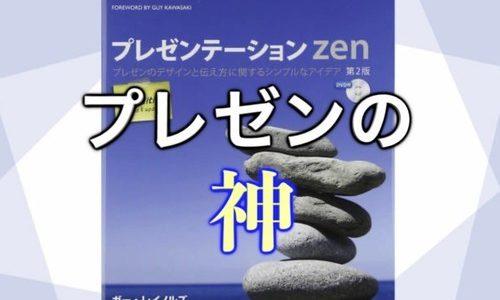 【プレゼンするなら必読書】『プレゼンテーション ZEN』ガー・レイノルズ レビュー
