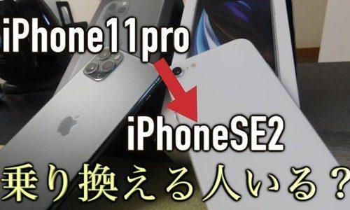 【検証】iPhone11proからiPhoneSE2に機種変更できる?