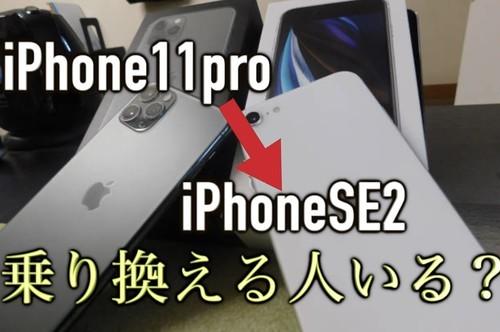 iPhoneSE2 iPhone11 比較 乗り換え どっち