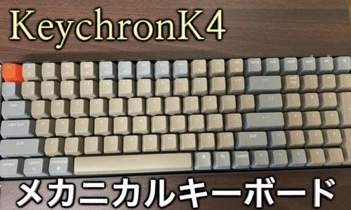 【レビュー】keychronK4キーボード(茶軸)購入!|テンキーつきでもコンパクト