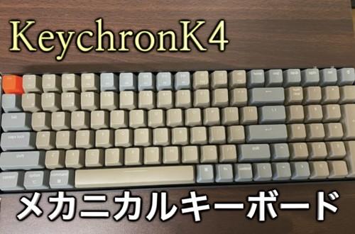 keychronK4 キーボード レビュー