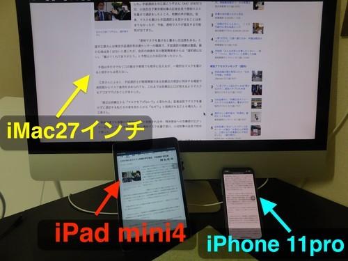 iMac iPad mini サイズ iPhone11pro 比較