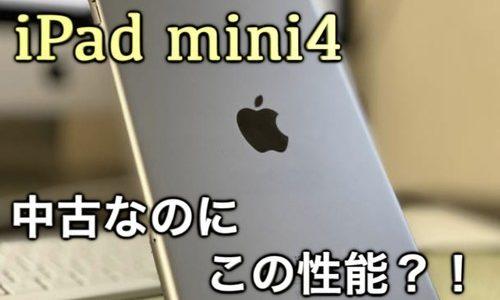 中古iPad mini4は2020年でも快適に使える! 安く買えるのでおすすめ
