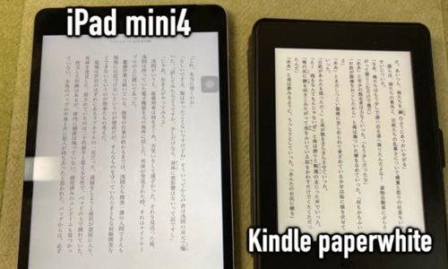 【比較】kindle paperwhite歴5年の俺がiPad miniに乗り換えた理由。違いをレビューします!