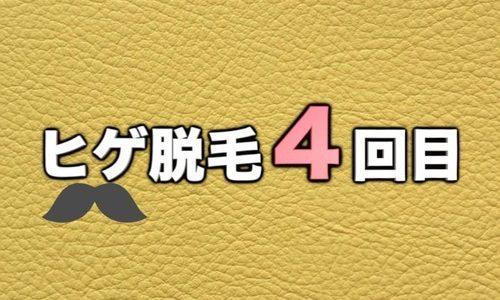 【4回目】ゴリラクリニックのヒゲ脱毛体験記