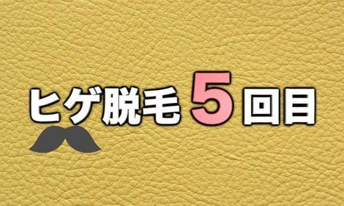 【5回目】ゴリラクリニックのヒゲ脱毛体験記
