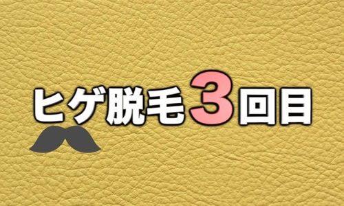 【3回目】ゴリラクリニックのヒゲ脱毛体験記