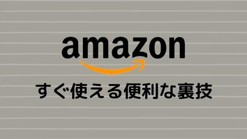 Amazon 価格 値段 過去 推移