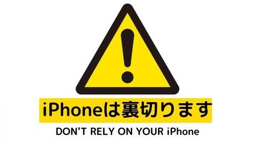 iPhoneのせいで駅に閉じこめられた話【ネタ記事です】