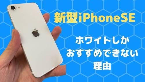 新型iPhoneSE2のカラーはホワイトしかおすすめできないぞ