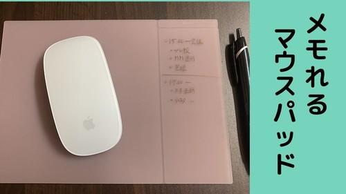 【辛口レビュー】メモができるマウスパッドを購入! エレコム シリコン×メモマウスパッド