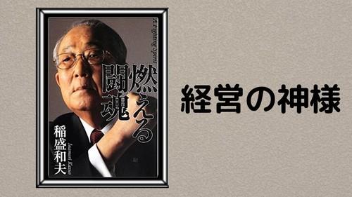 【経営の天才】 稲盛和夫のおすすめ本ランキングベスト5