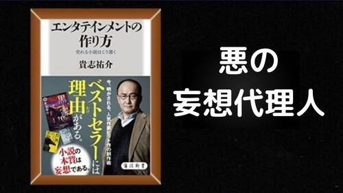 貴志祐介おすすめランキングベスト11+α短編とエッセイ4冊【悪の妄想代理人】