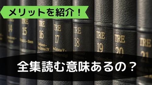 【ムダじゃない】作家の全集を読むべき理由4つ
