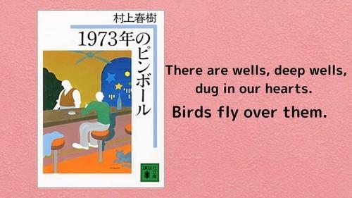 【英語で読む】『1973年のピンボール』名言21選