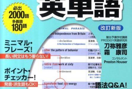 システム英単語帳は大学受験・英検・TOEICすべてに対応できる!