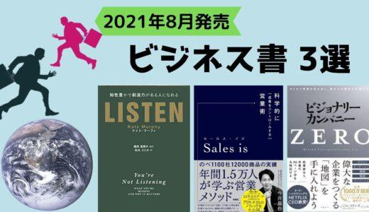 【書評】2021年8月発売のおすすめビジネス書3冊