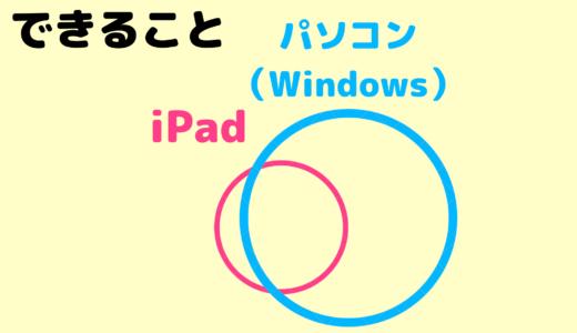 iPadをパソコン代わりにするのが無理だった3つの理由【やっぱパソコンは必要です】