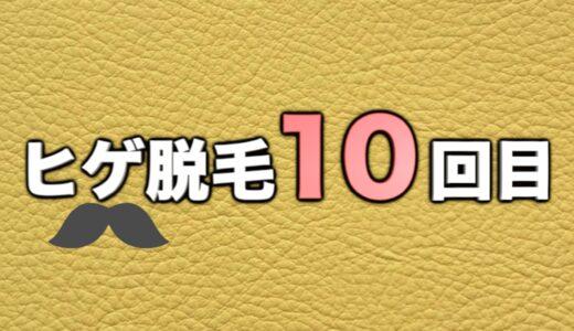 【10回目】ゴリラクリニックのヒゲ脱毛体験記
