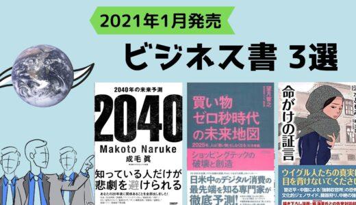 【書評】2021年1月発売のおすすめビジネス書3冊