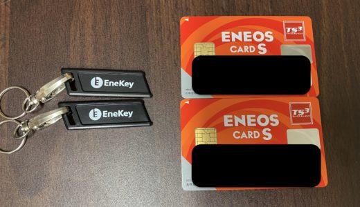 エネオスのクレジットカードの解約がかんたんすぎて感動した!|手順を解説します