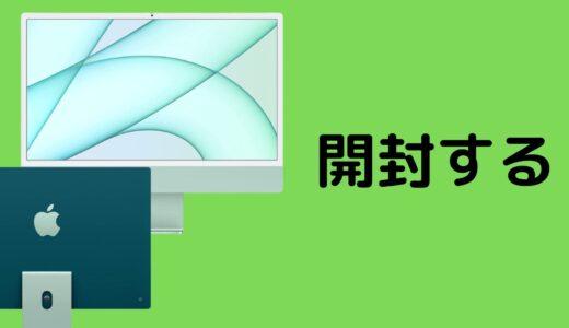 新型iMac(M1チップ)開封レビュー|ダサいデザインに見えたけど……