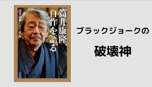 筒井康隆おすすめ小説ランキング【全集読んだ俺が決める】