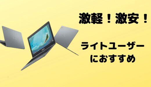 【2万円以下】安すぎて怖いクロームブックを開封レビュー|ASUS Chromebook C223NA