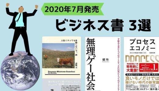 【書評】2021年7月発売のおすすめビジネス書3冊