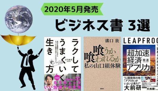 【書評】2021年5月発売のおすすめビジネス書3冊