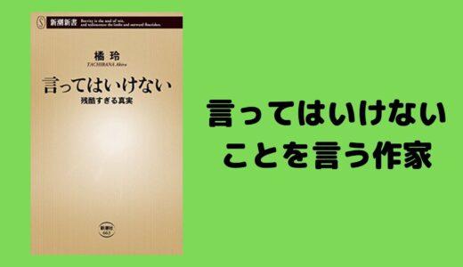 【難易度別に紹介】橘玲おすすめ本ランキング