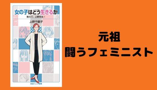 【難易度別に紹介】上野千鶴子おすすめ本ランキング