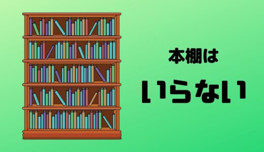 本棚を置くメリット・デメリット【目に見える本棚はいらない】