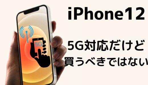 iPhone12が5G対応だからって買うべきではない理由2つ【意味ないです】