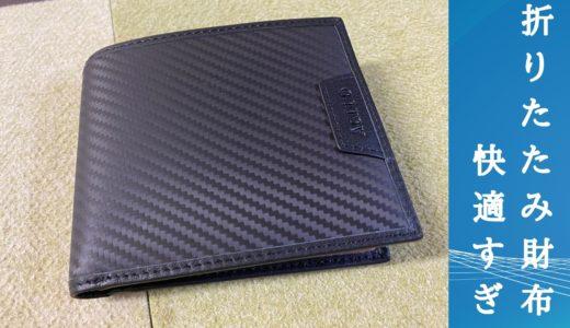 長財布から折りたたみ財布に移行したら、超便利になった【キャッシュレス時代に最適】