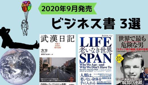 2020年9月発売のおすすめビジネス書3選