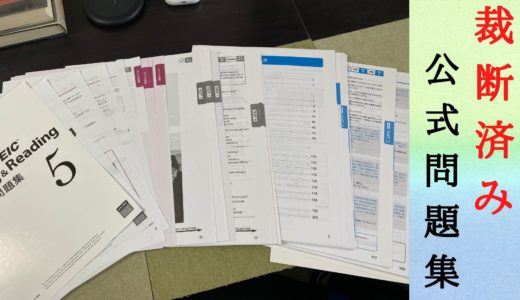 高いTOEIC公式問題集を安く買えるお得な方法【1000円で買えます】