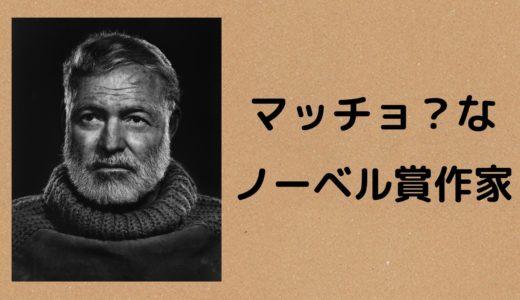 【マッチョ作家】ヘミングウェイおすすめ小説ランキングベスト7