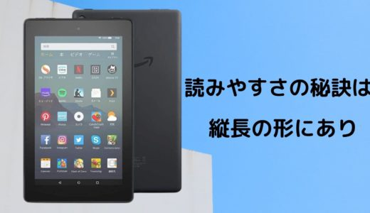 kindle fire7 読書 安い 使いやすさ