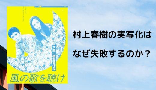 村上春樹作品の実写映画化がつまらなくなってしまう2つの理由【なぜアニメ化しない?】