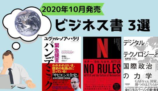 2020年10月発売のおすすめビジネス書3冊