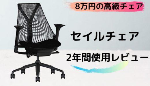 【2年間使用長期レビュー】セイルチェアの本音レビュー!