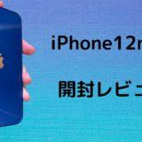 iPhone12mini レビュー ブルー 持ちにくい